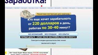заработок в интернете от 200 долларов том, сколько