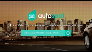 Хотел купить новую машину через сервис Autospot