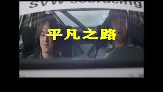 【平凡之路】笑中带泪的MV  朴树  《平凡之路》