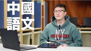 Publication Date: 2020-03-26 | Video Title: 中國語文科老師分享如何進行網上課堂的經驗