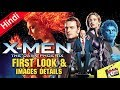 X-Men Dark Phoenix FIRST LOOK & IMAGES DETAILS BREAKDOWN [Explained In Hindi]