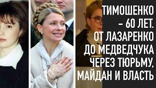 Юлии Тимошенко — 60. От Лазаренко до Медведчука через Майданы, власть и тюрьму