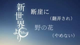 新世界より ED 割れたリンゴ(歌詞付き)(中文CC字幕)(Eng Sub)