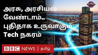 பாலைவனத்தில் Blockchain மூலம் இயங்கும் Smart city.. கனவு சாத்தியமாகுமா? | BBC Click Tamil EP 115|