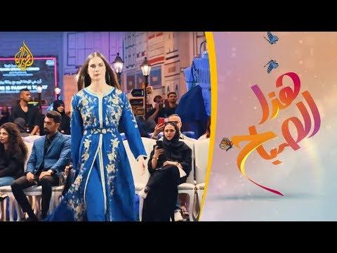 هذا الصباح- تصاميم تمزج بين القفطان المغربي والعباية الخليجية  - نشر قبل 60 دقيقة
