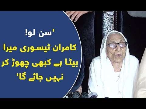 Kamran Tessori ne MQM Pakistan chornay ki khabron ki tardeed kardi