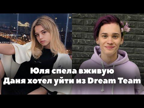 Юля Гаврилина спела вживую // Даня Милохин думал об уходе из Dream Team // OKB News