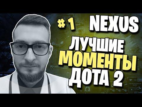 ЛУЧШИЕ МОМЕНТЫ ДОТА 2 | NEXUS | #1