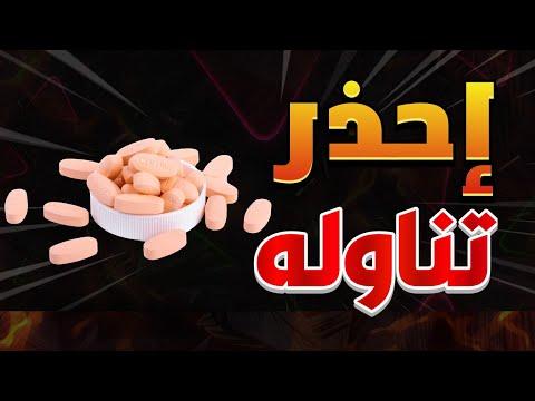 اذا عندك حبوب الكالسيوم ارميها في الزبالة أقوى علاج طبيعي لمنع ومعالجة هشاشة العظام Youtube