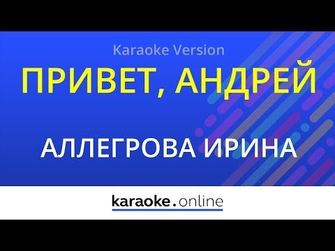 Привет, Андрей - Ирина Аллегрова (Karaoke Version)