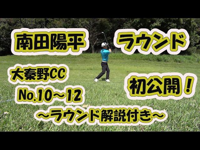 南田陽平のラウンド初公開!プロのコースマネージメントを解説つきで公開します!大秦野CC No.10~12