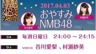 2017.4.3 OA分 OP♪ 真夜中の強がり/NMB48 ED♪ アーモンドクロワッサン計...