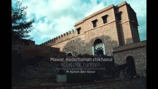 Abderahman Chikhaoui Mawal ( REPRISE INSTRUMENTAL) - M AYMEN