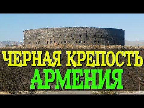 Черная крепость. Армения. Гюмри.Что посмотреть в Армении. Достопримечательности Гюмри. #армениясбмв