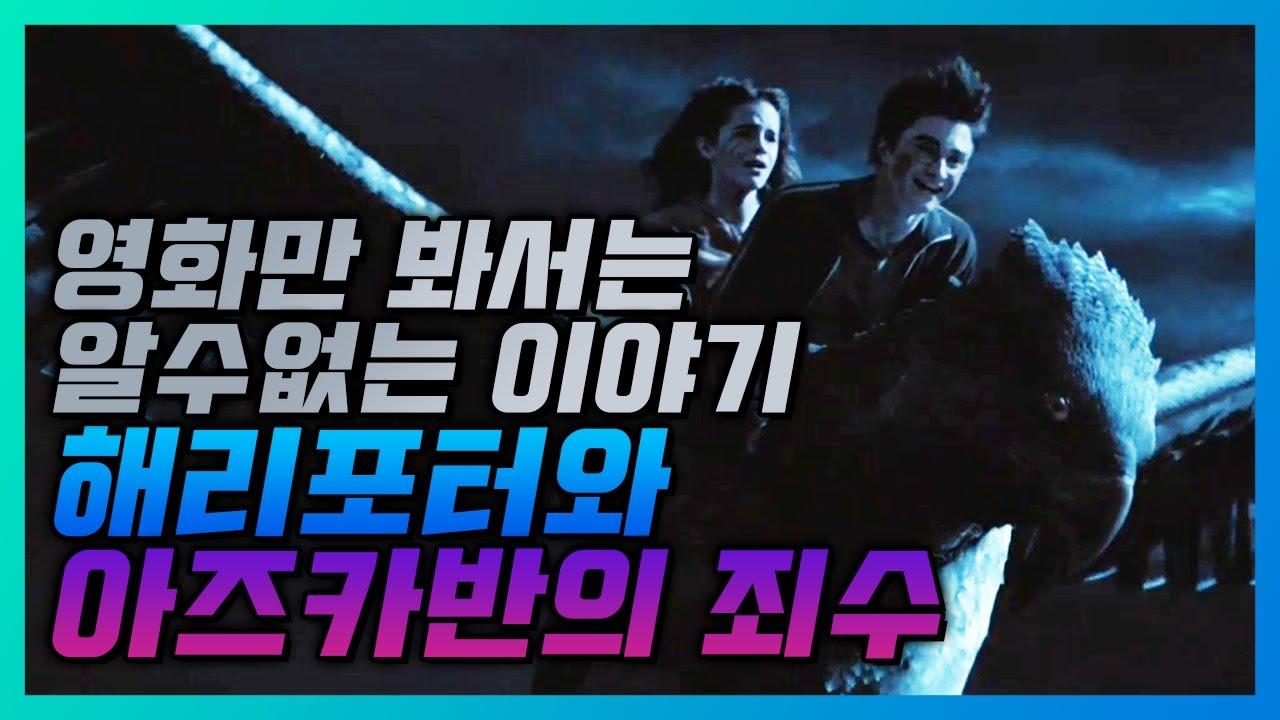 [해리포터와 아즈카반의 죄수] 비하인드