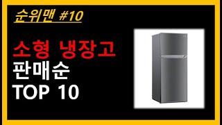 소형 냉장고 TOP 1…