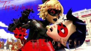 Клип Леди баг и Супер кот//Тили-тили-бом//Happy Halloween!