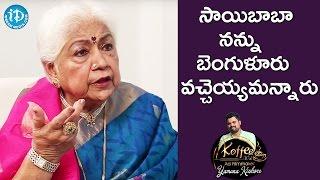 సాయిబాబా నన్ను బెంగుళూరు వచ్చెయ్యమన్నారు - Sowcar Janaki || Koffee With Yamuna Kishore