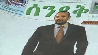 Ethiopia plans cautious privatization of some state-owned firms