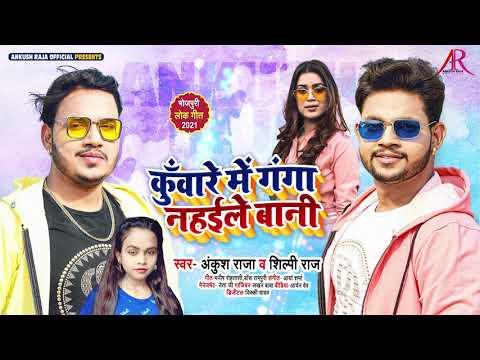 कुंवारे में गंगा नहईले बानी | #Ankush_Raja , #Shilpi_Raj | Bhojpuri Superhit Song 2021