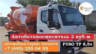 АБС (Автобетоносмеситель) 2 куб. м. на FUSO 8,55 тонн TF EURO 5