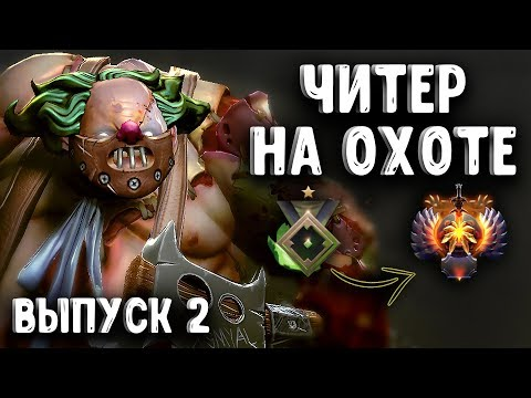 видео: ЧИТЕР НА ОХОТЕ #2 ПУДЖ ДОТА 2 - cheater pudge dota 2
