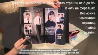 Выпускной альбом Новосибирск Принтбук 20х30