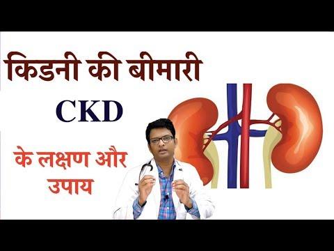 Chronic Kidney disease (CKD) causes, symptoms, & treatment  किडनी की बीमारी के लक्षण और उपाय