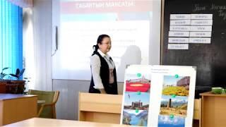 Кыргызский язык.Турдубаева Бактыгүл Каримовна