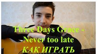 Three Days Grace - Never too late (видеоурок)
