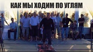 Как мы ходим по углям? Тренинг Дмитрия Васильева!