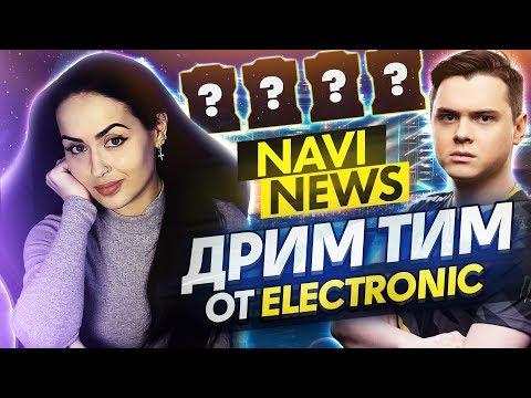 NAVI NEWS: Дрим Тим от Electronic, Лысые из Vitality