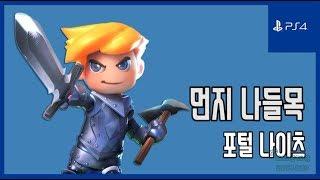 [김군] PS4 포털 나이츠 : #2 먼지 나들목 (P…