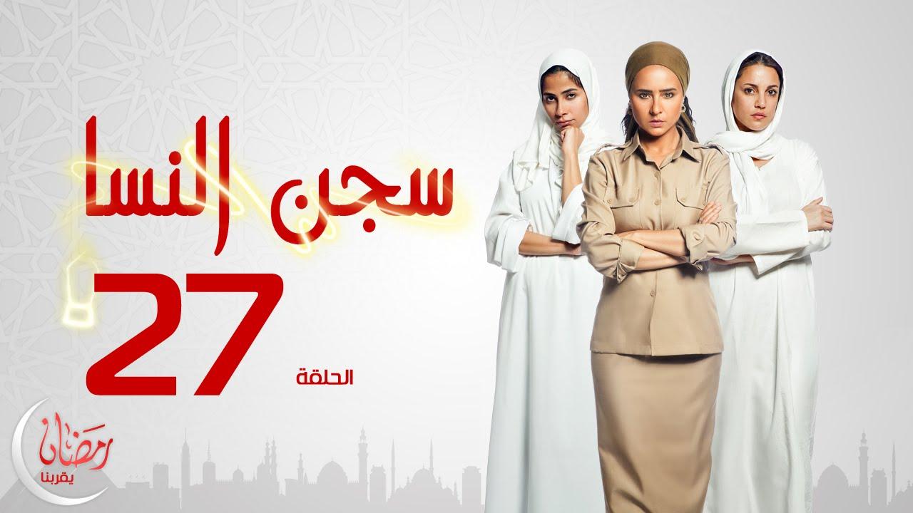 مسلسل سجن النسا - الحلقة السابعة والعشرون -  نيللى كريم ،درة، روبي | Segn El Nasa Series - Ep 27