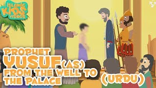 Prophet Stories In Urdu | Prophet Yusuf (AS) Story | Part 2 | Quran Stories In Urdu | Urdu Cartoons