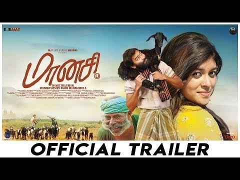 Maanasi - Official Trailer | Naresh Madeswar, Harissa Begum | Navaz Suleiman | Movie Masons,MJ Films