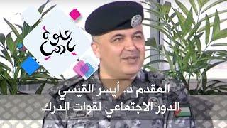 المقدم  د. أيسر القيسي - الدور الاجتماعي لقوات الدرك