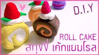 Diy Squishy Cake Roll : DIY ????????? ????????????????????? Cute Roll Cake Light Clay