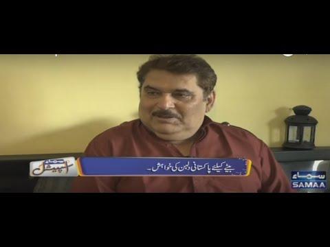 Raza Muraad Ka Khususi Interview - Samaa Special – 18 March 2016