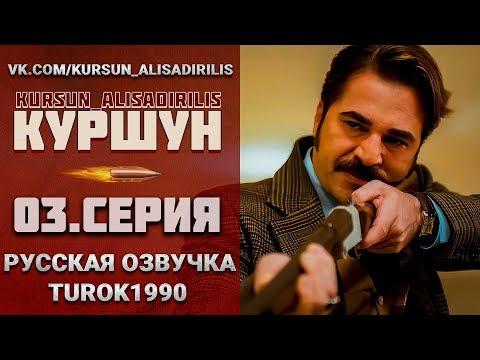 Куршун 3 серия русская озвучка Turok1990