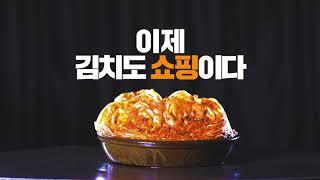 [프로모션] 김치를 쇼…