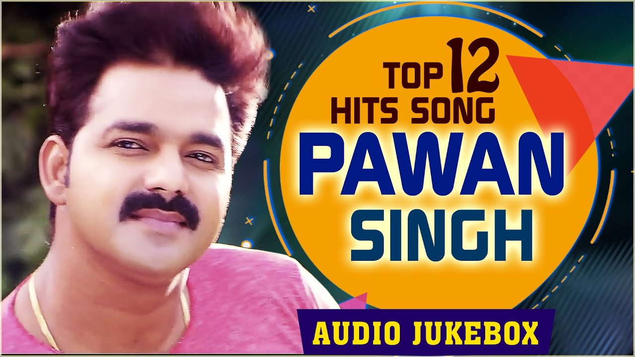 Pawan Singh का सबसे सुपरहिट Bhojpuri Songs | Top 12 Hit Songs of Pawan Singh | Best Bhojpuri Songs