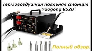 термовоздушная паяльная станция Yaogong 852D Обзор в деталях
