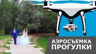 СВАДЕБНАЯ ПРОГУЛКА с высоты птичьего полета в Царицино. Аэросъемка свадьбы в Москве.