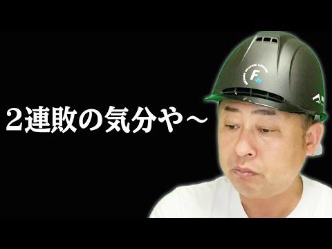 岩本勉チャンネルYouTube投稿サムネイル画像