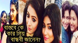 বাস্তবে  জনপ্রিয় এই অভিনেত্রীদের প্রিয় বান্ধবীদের দেখে নিন|star jalsha|zee bangla tv|news|daily soap