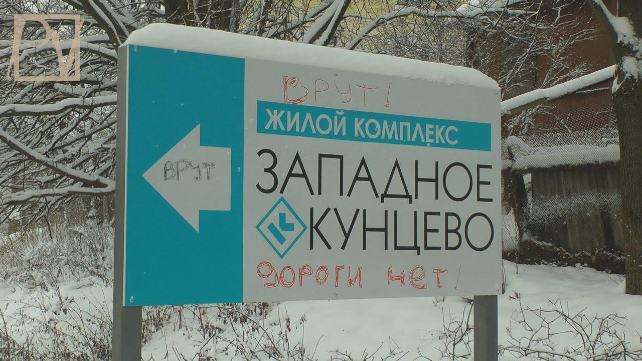 РОССИЯ - 2013. НЕМЧИНОВКА. ДОРОГА ЖИЗНИ.