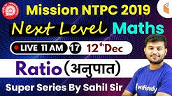 11:00 AM - Mission RRB NTPC 2019 | Next Level Maths Super Session by Sahil Sir | Day #17