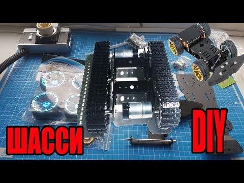 Наборы роботы танк т100 шасси и машинка RC  полноценные комплекты платформ с Алиэкспресс
