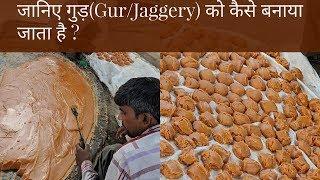 How Gur (Jaggery) is Made? | How To Make Jaggery? | गुड़ को बनाने का तरीका | Hello Friend TV